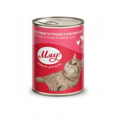 Няв для котів з телятиною і птицею в ніжному соусі фото