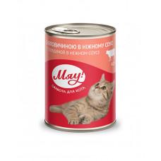 МЯУ для котов с говядиной в нежном соусе фото