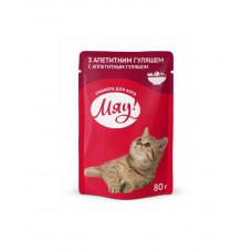 Няв для котів зі смаком апетитного гуляшу фото