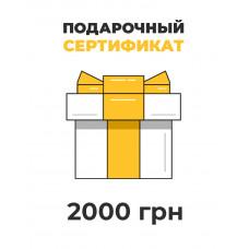 Подарунковий сертифікат на 2000 грн фото
