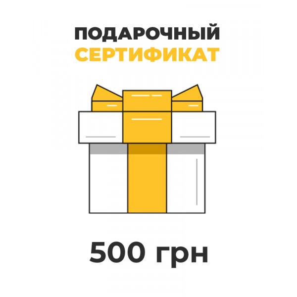 Подарочный сертификат на 500 грн фото